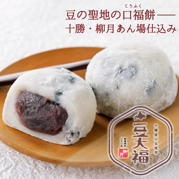 豆大福 12個【冷凍発送】