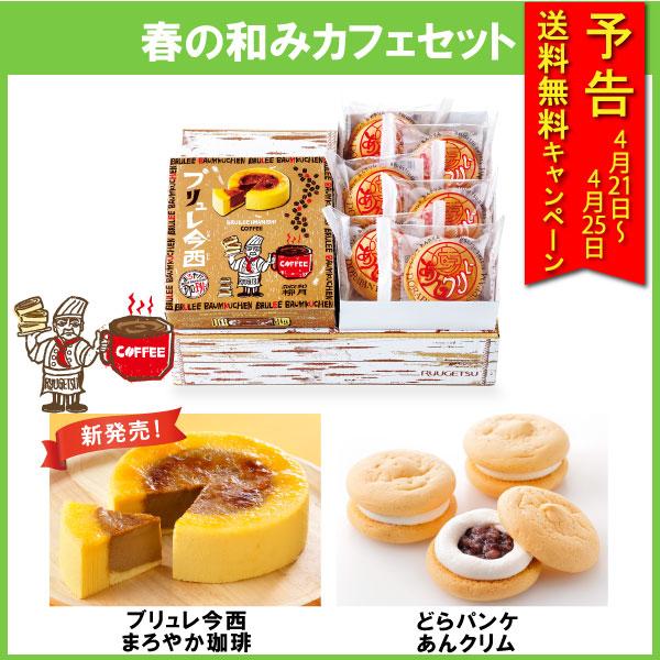 【送料無料】春の和みカフェセット 2箱入【冷凍発送】