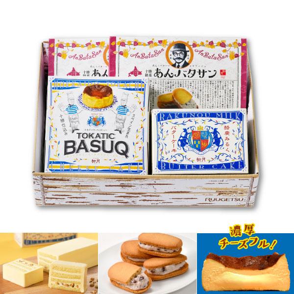 北海道の酪農スイーツセット【冷凍発送】 4箱